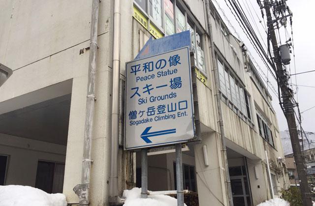 富山県黒部市宇奈月のスキー場「宇奈月スノーパーク」の案内看板