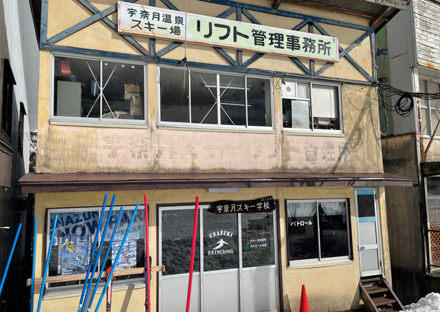 富山県黒部市宇奈月温泉のスキー場「宇奈月スノーパーク」のスクール