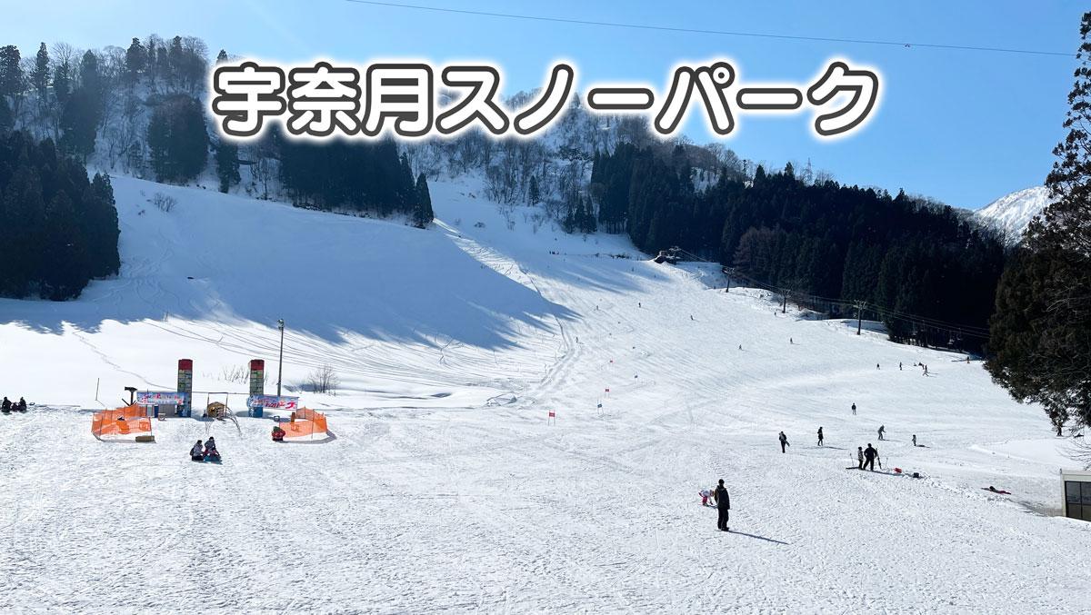 【宇奈月スノーパーク】宇奈月温泉街のスキー場【リフト券・ゲレンデ・アクセス】