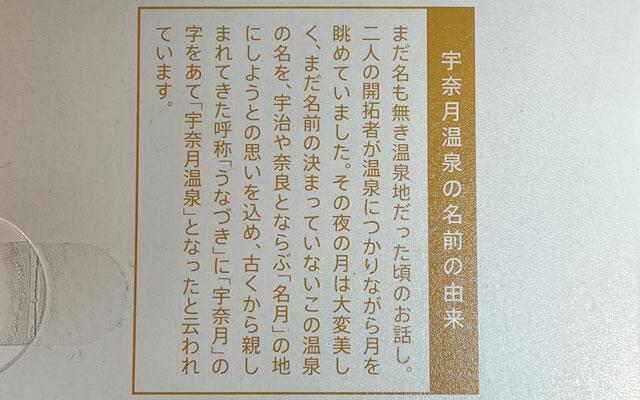 富山県黒部市宇奈月温泉のお土産「富山・宇奈月の銘菓 カスタードムーンケーキ 宇奈の月」の宇奈月温泉の名前の由来