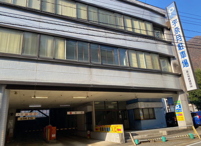 富山県黒部市宇奈月温泉街の「宇奈月駐車場」