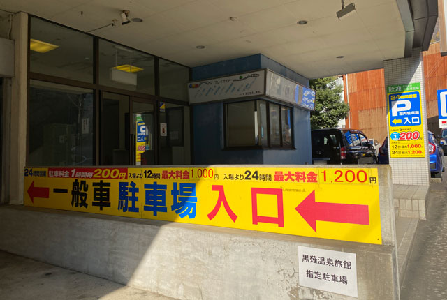 富山県黒部市宇奈月温泉街の「宇奈月駐車場」の料金