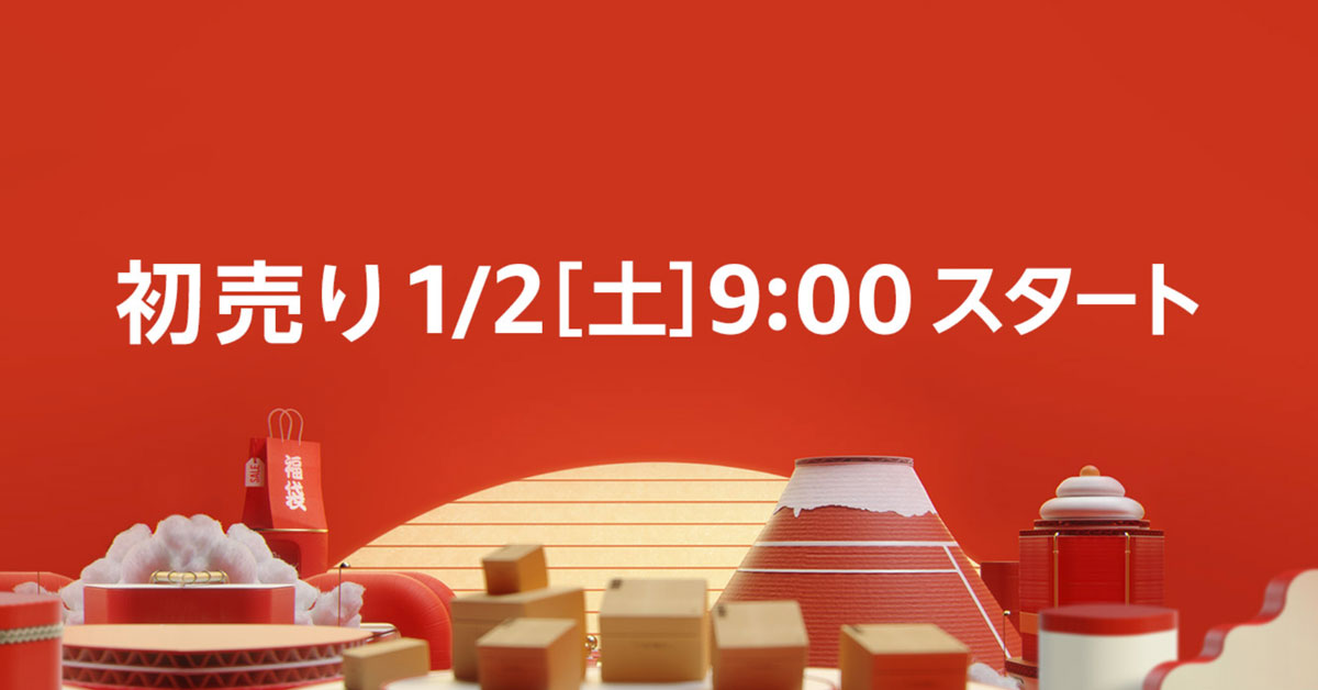 【Amazon初売り2021】おまかせ福袋or見える福袋【必中スタンプラリー】
