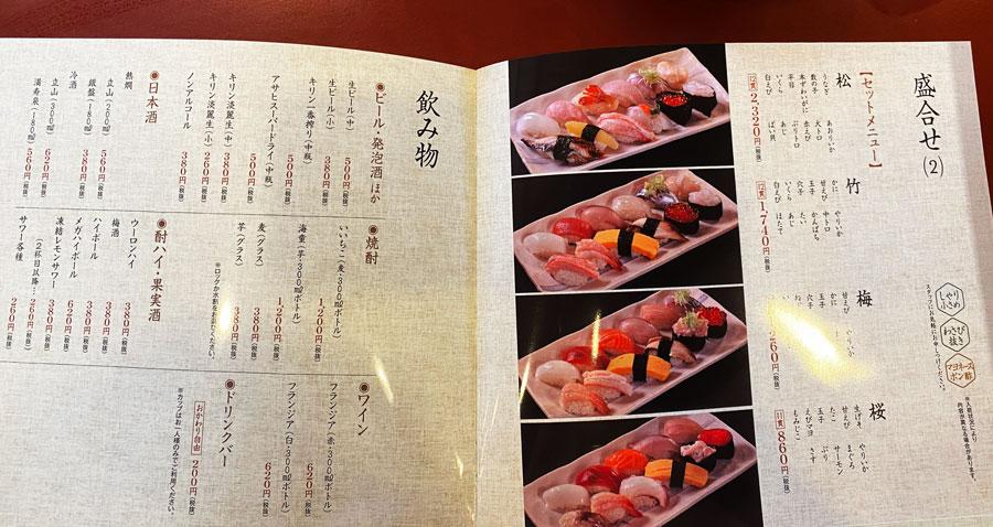 富山県の回転寿司「番やのすし」のドリンクメニュー
