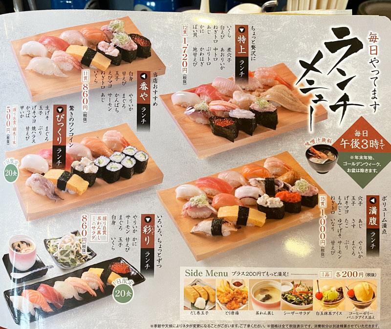 富山県の回転寿司「番やのすし」のランチメニュー