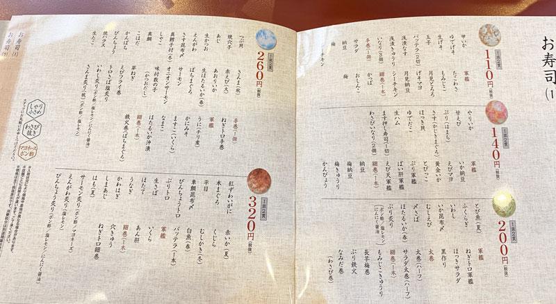 富山県の回転寿司「番やのすし」の握りメニュー