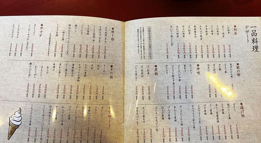 富山県の回転寿司「番やのすし」の一品料理メニュー