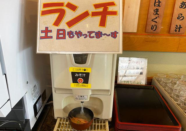 富山県の回転寿司「番やのすし」古沢店の味噌汁