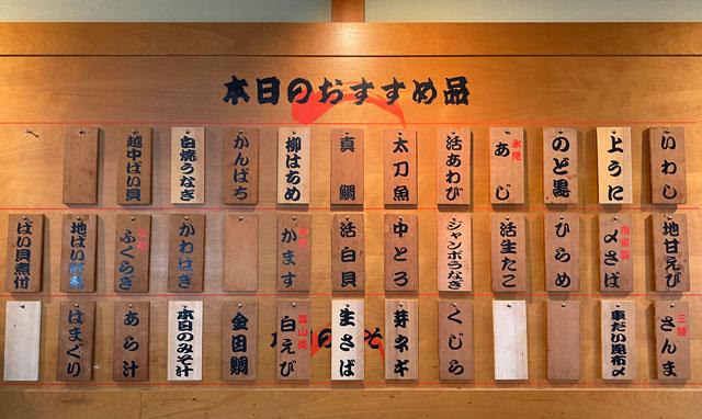 富山県の回転寿司「番やのすし」の本日のおすすめメニュー