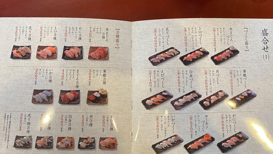富山県の回転寿司「番やのすし」のセットメニュー