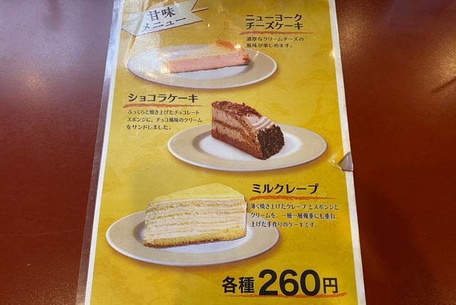 富山県の回転寿司「番やのすし」のデザートメニュー