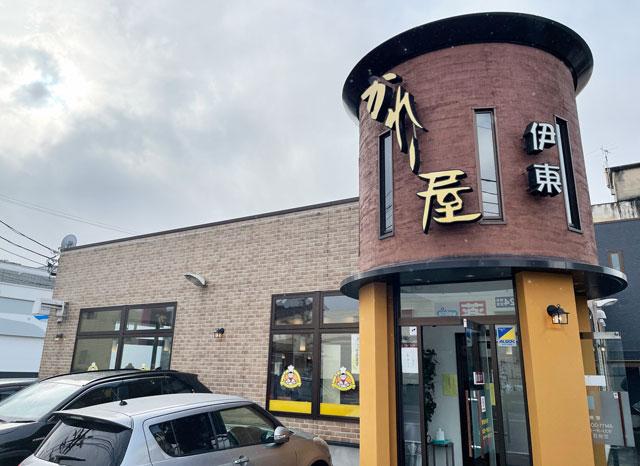 富山県で大人気のカレー屋「かれー屋伊東」の店舗外観