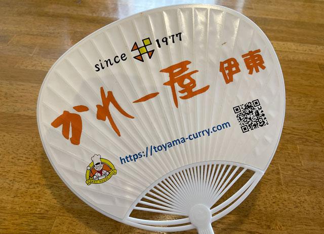 富山県で大人気のカレー屋「かれー屋伊東」の団扇1
