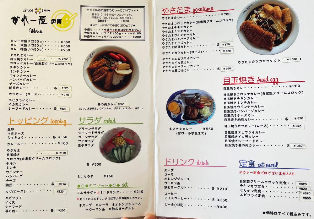 富山県で大人気のカレー屋「かれー屋伊東」のメニュー&料金