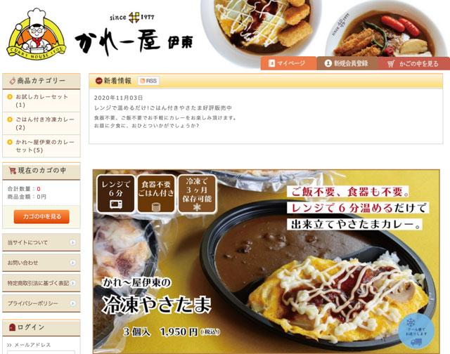 富山県で大人気のカレー屋「かれー屋伊東」のオンラインショップ