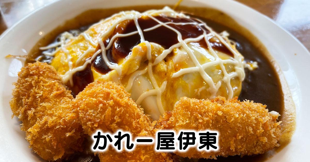 【かれー屋伊東】野菜玉子カレーが美味すぎる【メニューや料金】