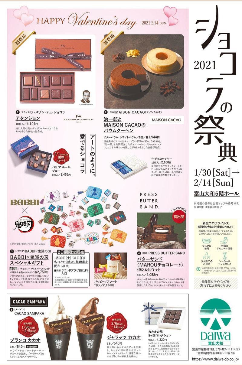 【ショコラの祭典2021】バレンタインのチョコは富山大和で!