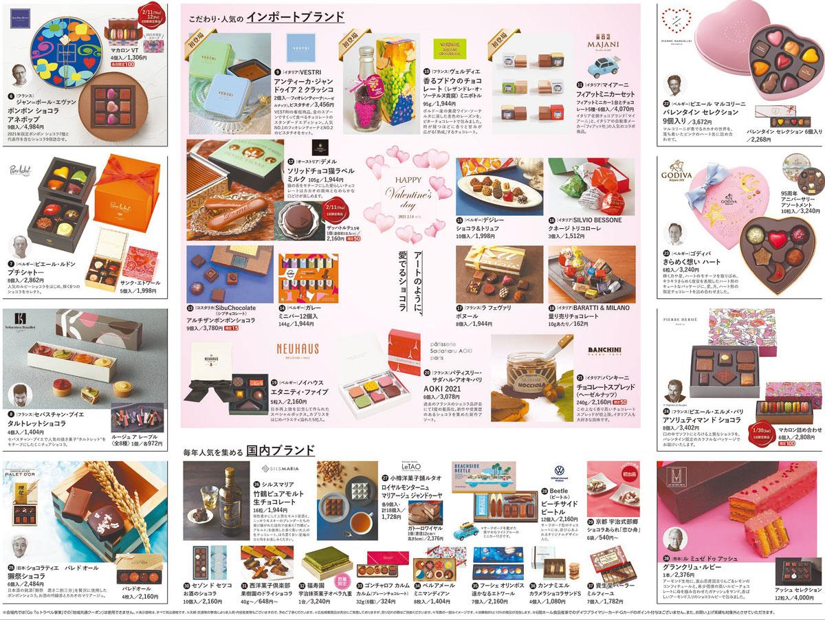 富山大和で開催される「ショコラの祭典2021」のチラシ2