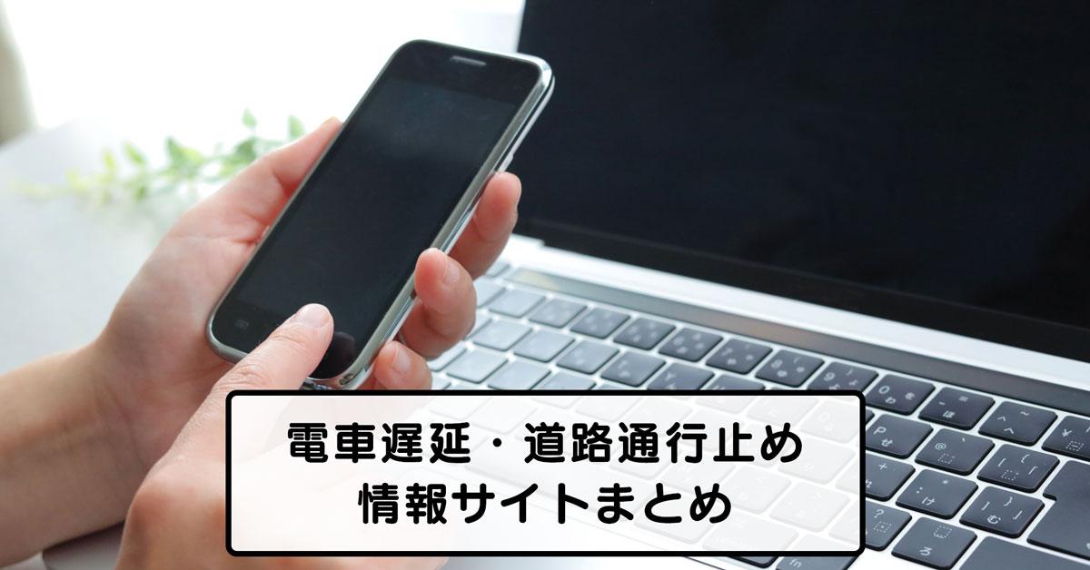 【通勤・通学前に】富山の電車遅延・通行止め情報サイトまとめ!