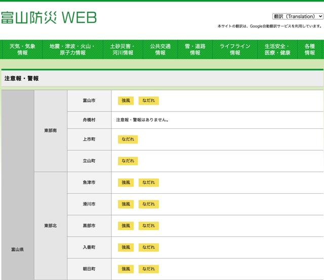 富山防災WEBの注意報・警報