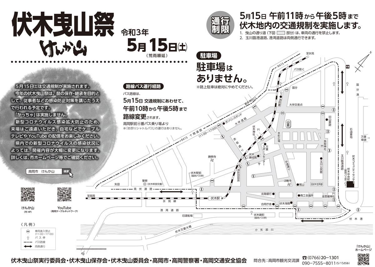 富山県高岡市の「伏木曳山祭ケンカ山」の交通規制マップ(2021年度)