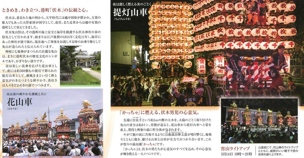 伏木曳山祭の花山車と提灯山車の紹介