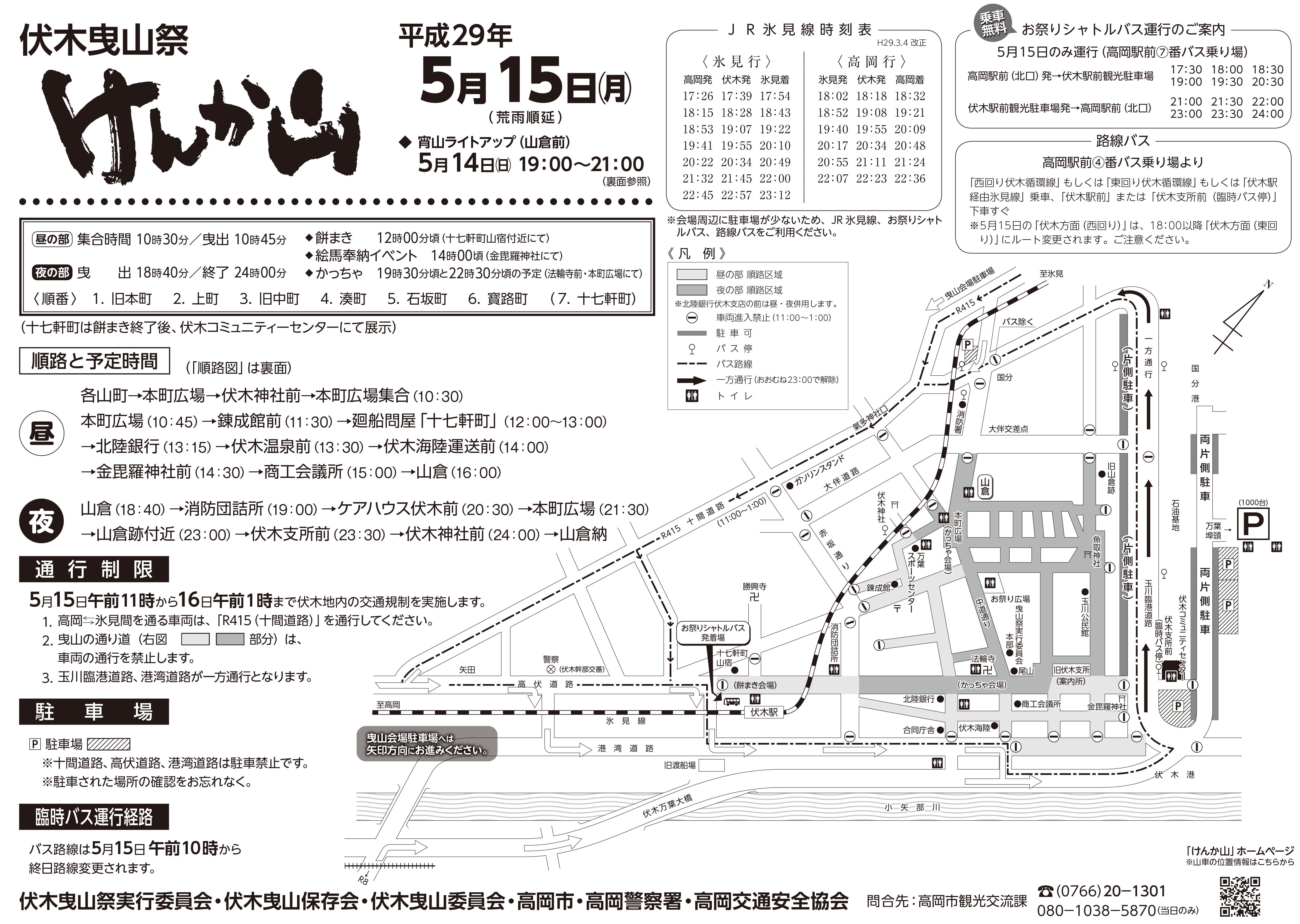 伏木けんか山2018の交通規制情報