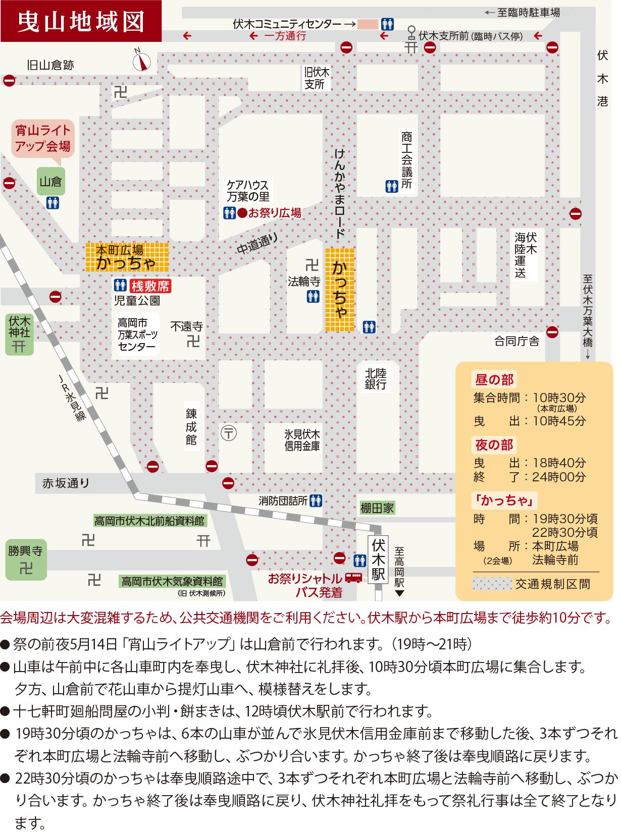 伏木神社例大祭・伏木けんか山の会場地図