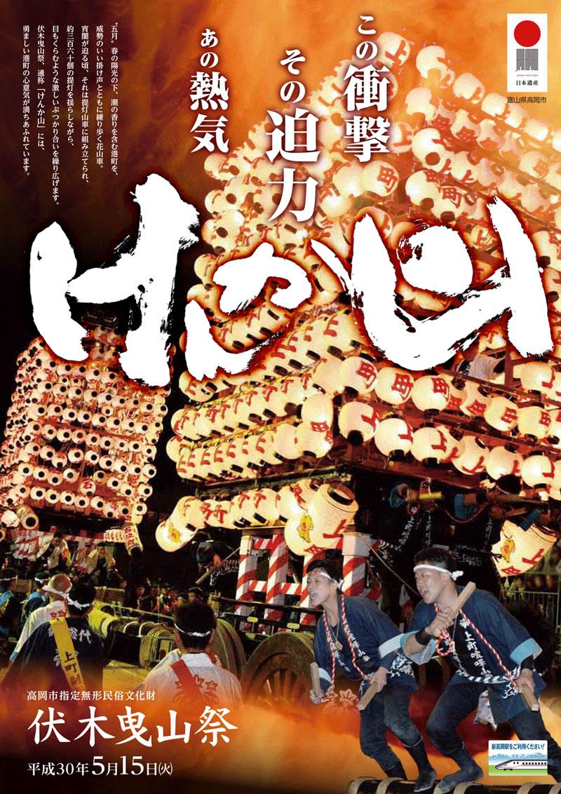 伏木神社例大祭・伏木けんか山2018のポスター
