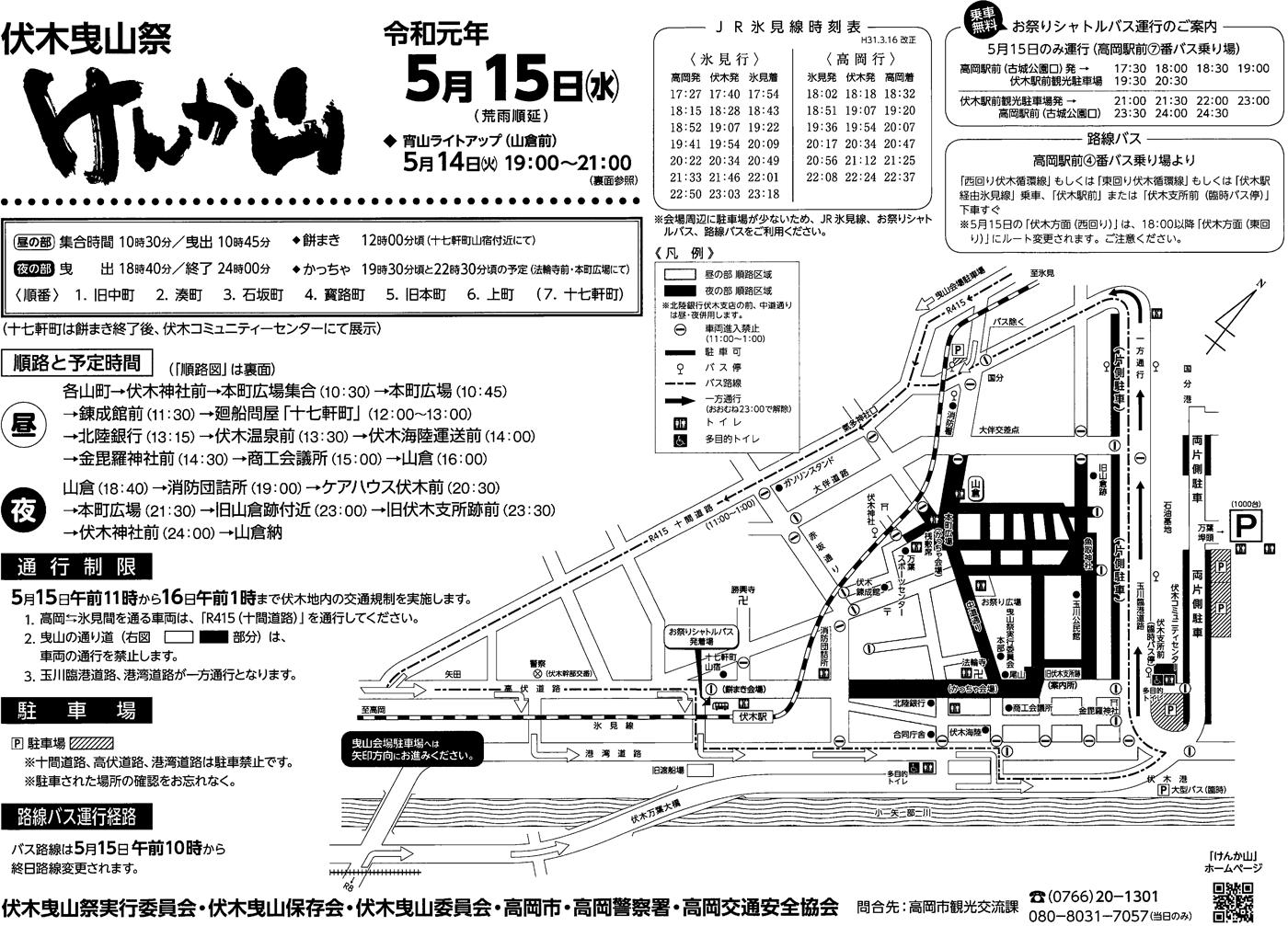 伏木神社例大祭・伏木けんか山2019の本祭の交通規制地図