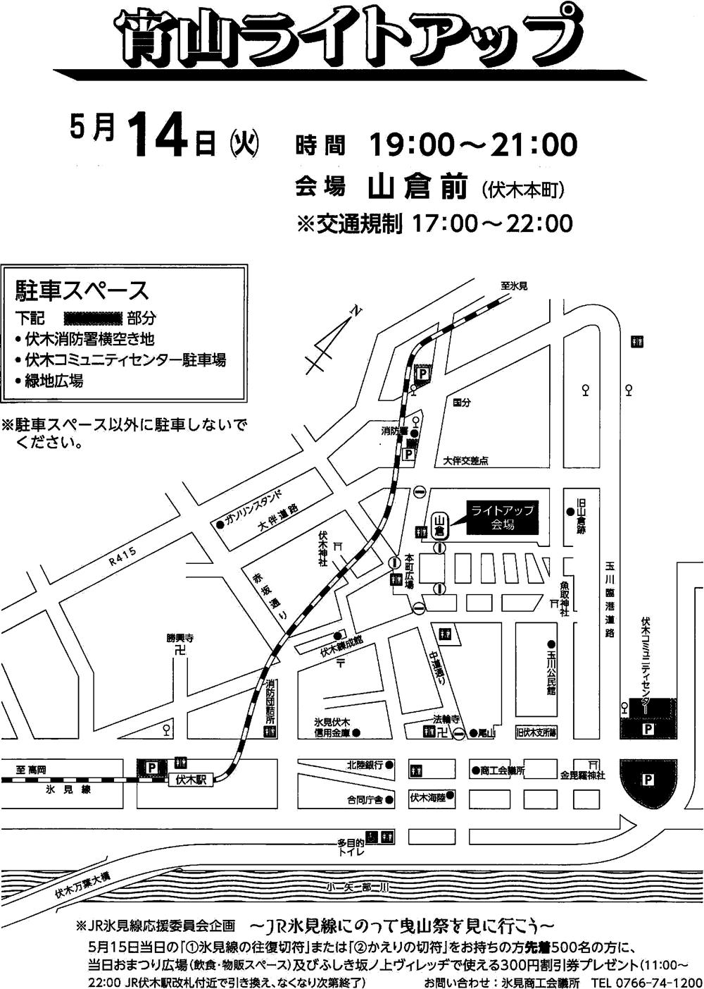 伏木神社例大祭・伏木けんか山2019の宵山ライトアップ