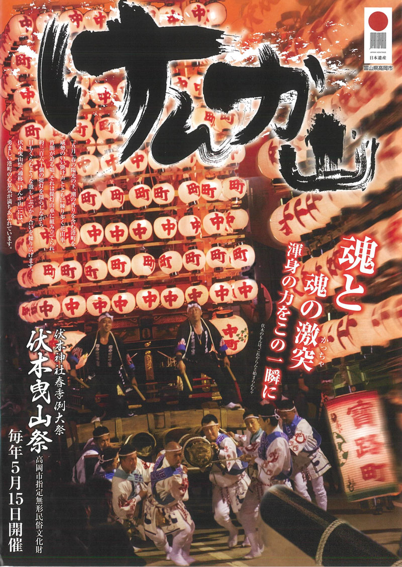 伏木神社例大祭・伏木けんか山2019のポスター