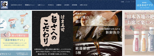 富山県の回転寿司「はま寿司」の公式HP