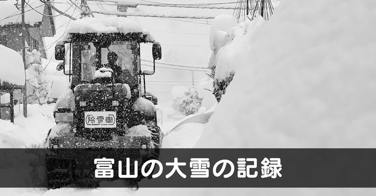 【富山の大雪】38豪雪・56豪雪・59豪雪・18豪雪・2021豪雪!