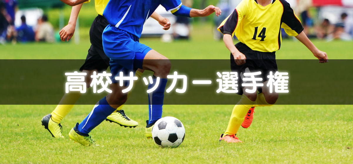【全国高校サッカー選手権大会】富山県代表チームの試合日程&結果!