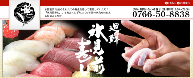 富山県の回転寿司「氷見前寿し」の公式HP