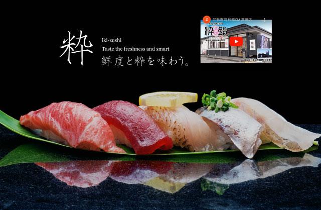 富山県の回転寿司「氷見回転寿司 粋鮨」の公式HP