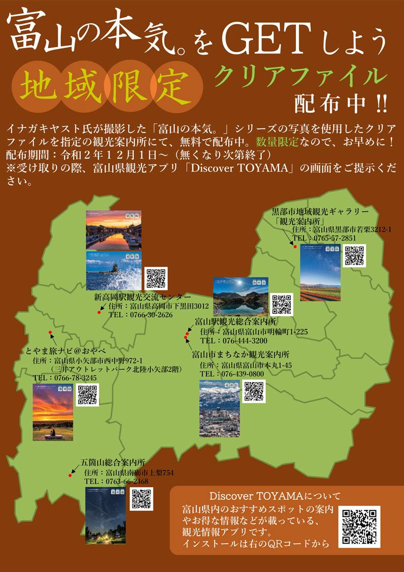 富山の写真家イナガキヤストさんの富山の絶景のクリアファイル