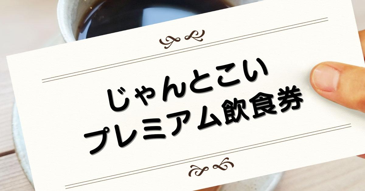 【40%還元】じゃんとこいプレミアム飲食券がお得すぎる【魚津市】