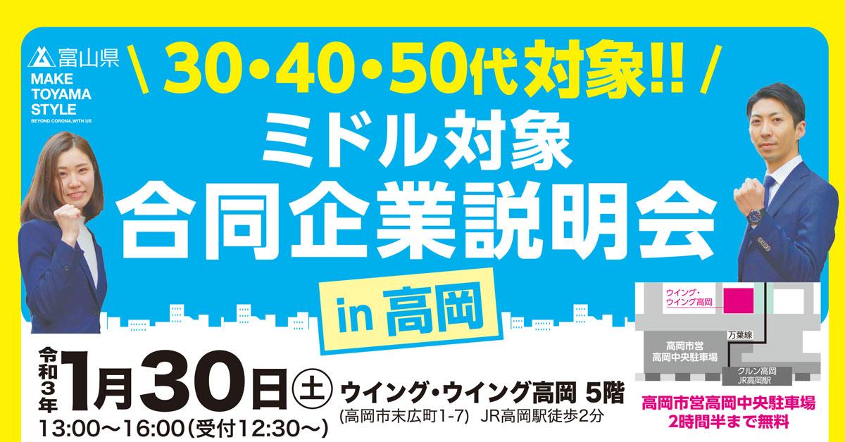 【合同企業説明会2021.1】高岡の30~50代ミドル対象【転職希望者必見】