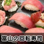 【保存版】富山の回転寿司まとめ【おすすめランキングあり】