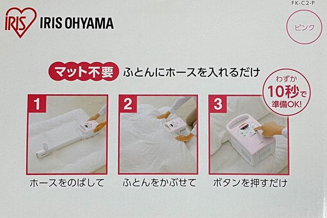 アイリスオーヤマの布団乾燥機カラリエの布団乾燥手順