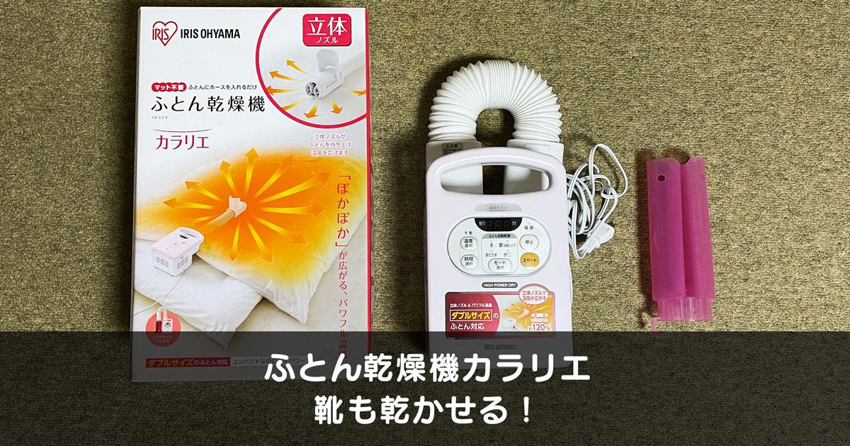 【口コミ】布団乾燥機カラリエ!靴も乾かせて手軽に使えて便利。