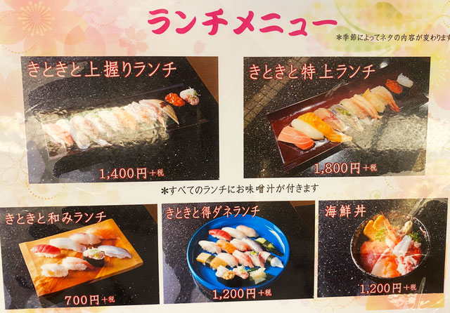 氷見きときと寿司のランチメニュー