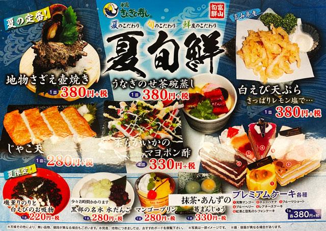 氷見きときと寿司の夏の季節メニュー