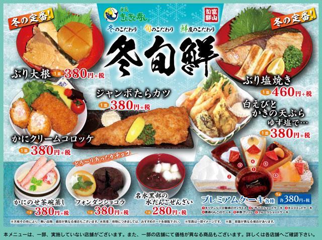 氷見きときと寿司の冬の季節メニュー2