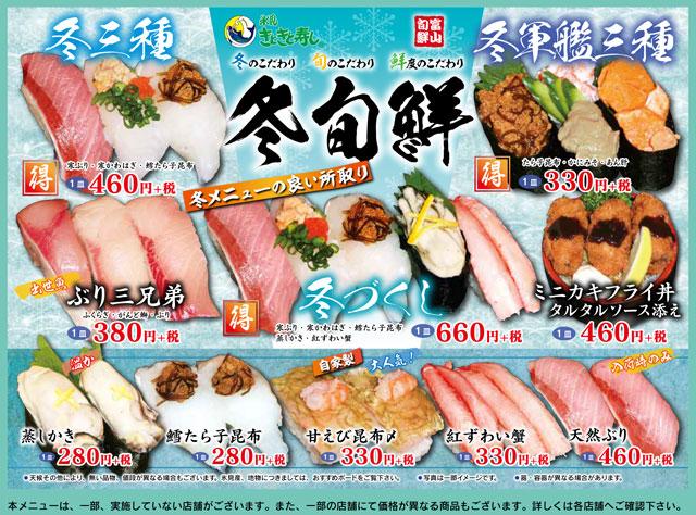 氷見きときと寿司の冬の季節メニュー1