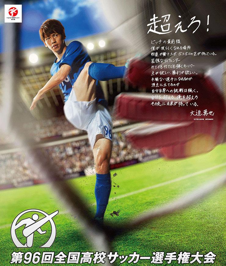 2017年、第96回全国高校サッカー選手権大会のポスター