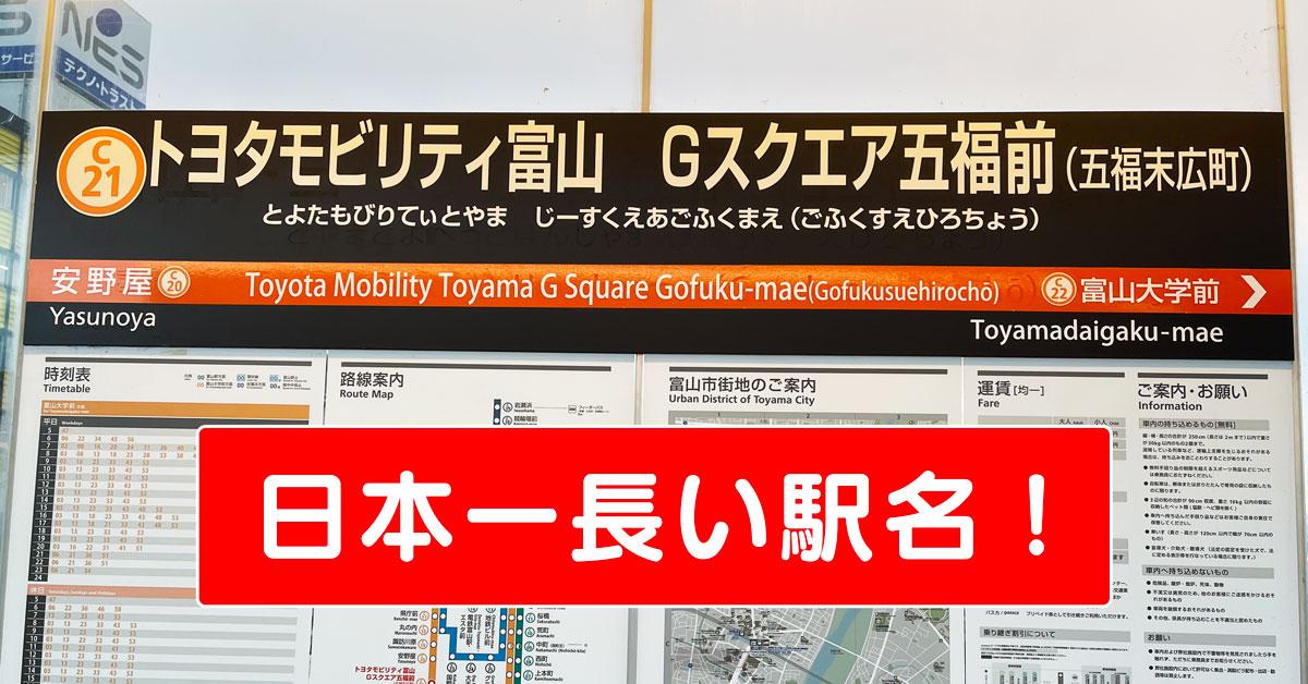 【日本一長い駅名】トヨタモビリティ富山 Gスクエア五福前(五福末広町)駅!