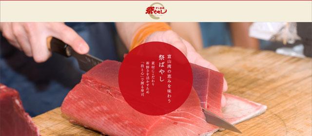 富山県の回転寿司「すし道楽 祭ばやし」の公式HP